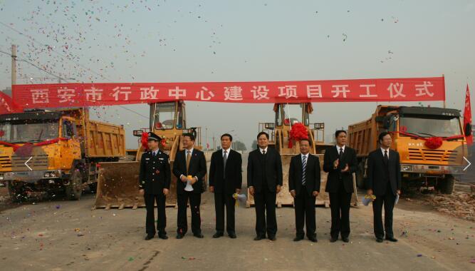 西安市行政中心建设项目开工仪式