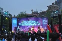 西安秦腔摇滚音乐节