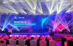 首届新丝路未来科技峰会暨2019中国科幻嘉年华-西安站
